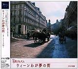NHK名曲アルバム エッセンシャルシリーズ21 ウィーンわが夢の街 オーストリア(4)