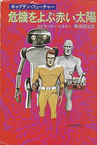危機をよぶ赤い太陽 (ハヤカワ文庫 SF 425 キャプテン・フューチャー)の詳細を見る