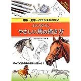 —HORSE—やさしい馬の描き方