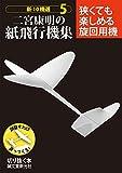 二宮康明の紙飛行機集 狭くても楽しめる旋回用機: 新10機選5 (切りぬく本 新10機選 5)