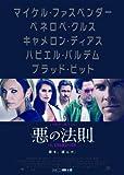 悪の法則 [DVD]