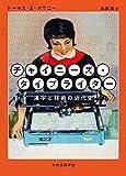 チャイニーズ・タイプライター-漢字と技術の近代史 (単行本)