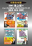 【4冊合本版】[図解]池上彰の ニュースが面白いほどわかるシリーズ<経済・政治・宗教>