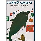 いたずらラッコのロッコ (日本の創作児童文学選)