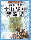 イラスト図解 十五少年漂流記 (絵でみる世界の名作)