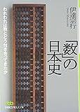 「数」の日本史―われわれは数とどう付き合ってきたか (日経ビジネス人文庫)