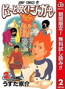 ピューと吹く!ジャガー カラー版【期間限定無料】 2 (ジャンプコミックスDIG...
