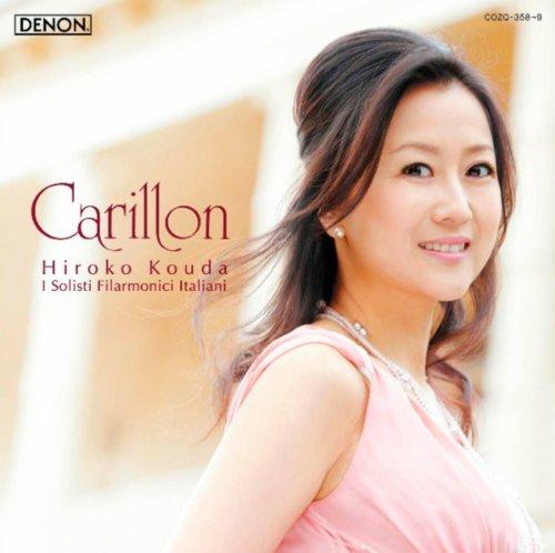 カリヨン/幸田浩子 ~愛と祈りを歌う
