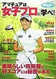 『書斎のゴルフ』特別編集  アマチュアは女子プロに学べ(書籍/雑誌)
