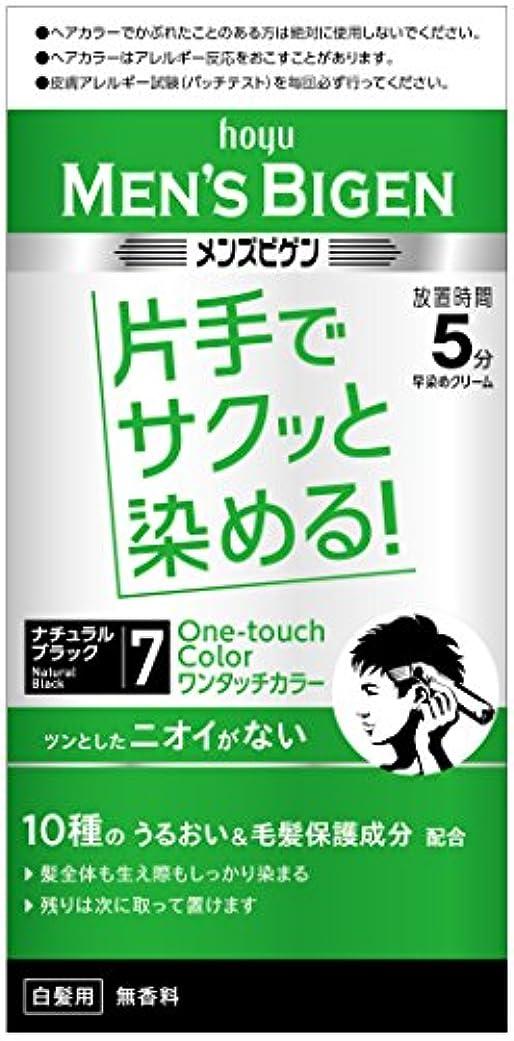 マトロン象意味メンズビゲン ワンタッチカラー 7ナチュラルブラック 1剤40g+2剤40g [医薬部外品]