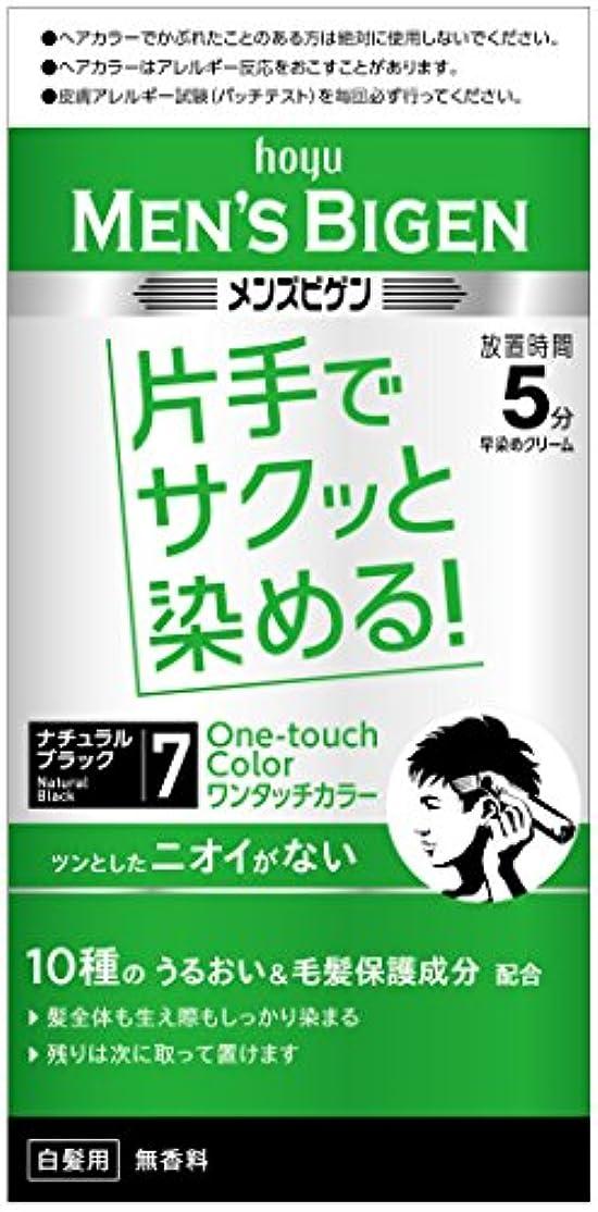 正規化柔らかい足毎週メンズビゲン ワンタッチカラー 7ナチュラルブラック 1剤40g+2剤40g [医薬部外品]