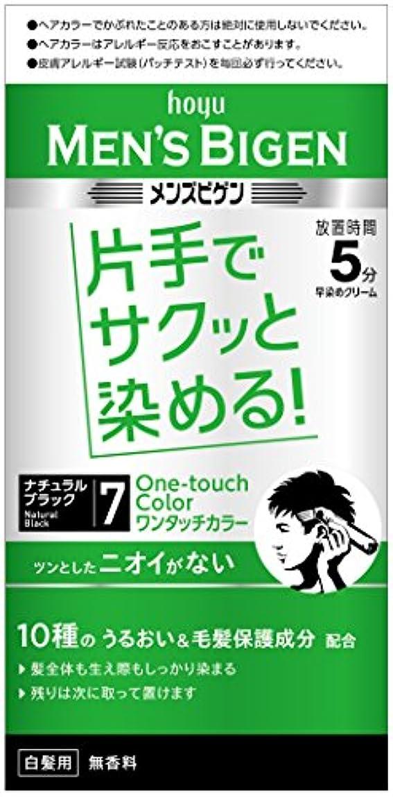キウイ消防士食物メンズビゲン ワンタッチカラー 7ナチュラルブラック 1剤40g+2剤40g [医薬部外品]