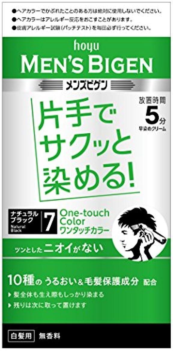 素晴らしいです無しバーベキューメンズビゲン ワンタッチカラー 7ナチュラルブラック 1剤40g+2剤40g [医薬部外品]