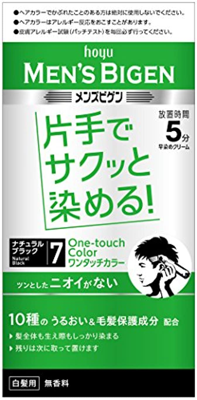 ニコチンそれによってそよ風メンズビゲン ワンタッチカラー 7ナチュラルブラック 1剤40g+2剤40g [医薬部外品]
