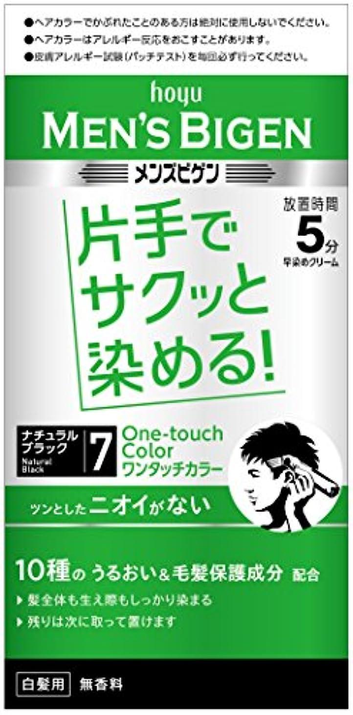 賞決めますこしょうメンズビゲン ワンタッチカラー 7ナチュラルブラック 1剤40g+2剤40g [医薬部外品]