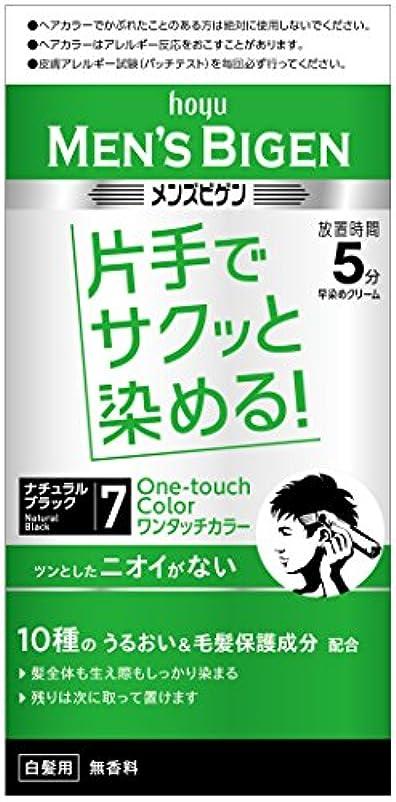 通路財産警官メンズビゲン ワンタッチカラー 7ナチュラルブラック 1剤40g+2剤40g [医薬部外品]