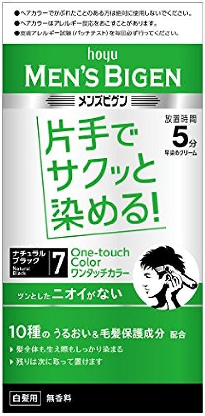 登る風味誤解メンズビゲン ワンタッチカラー 7ナチュラルブラック 1剤40g+2剤40g [医薬部外品]