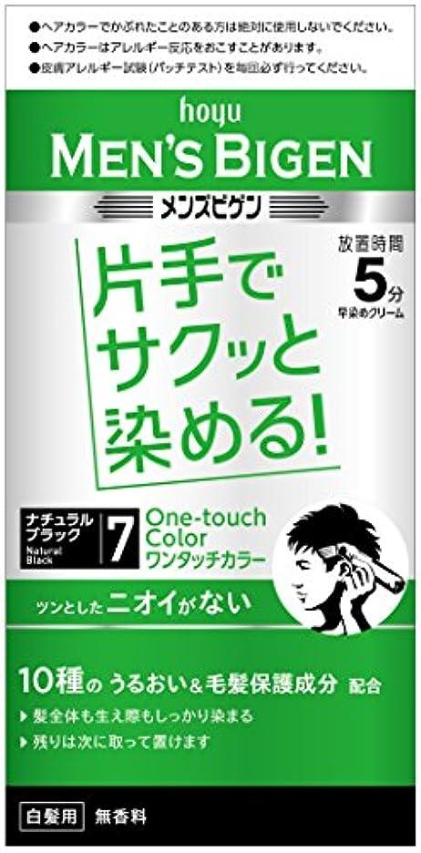 プロフィール干渉買い手メンズビゲン ワンタッチカラー 7ナチュラルブラック 1剤40g+2剤40g [医薬部外品]