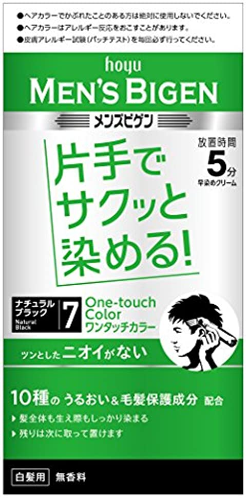 万歳建てるお嬢メンズビゲン ワンタッチカラー 7ナチュラルブラック 1剤40g+2剤40g [医薬部外品]