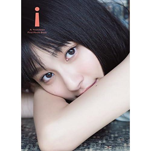 吉川愛 ファースト写真集 『 i 』