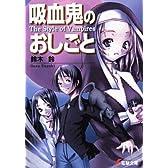 吸血鬼のおしごと―The Style of Vampires (電撃文庫)