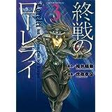 終戦のローレライ(3) (アフタヌーンコミックス)
