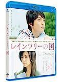 レインツリーの国 通常版[Blu-ray/ブルーレイ]
