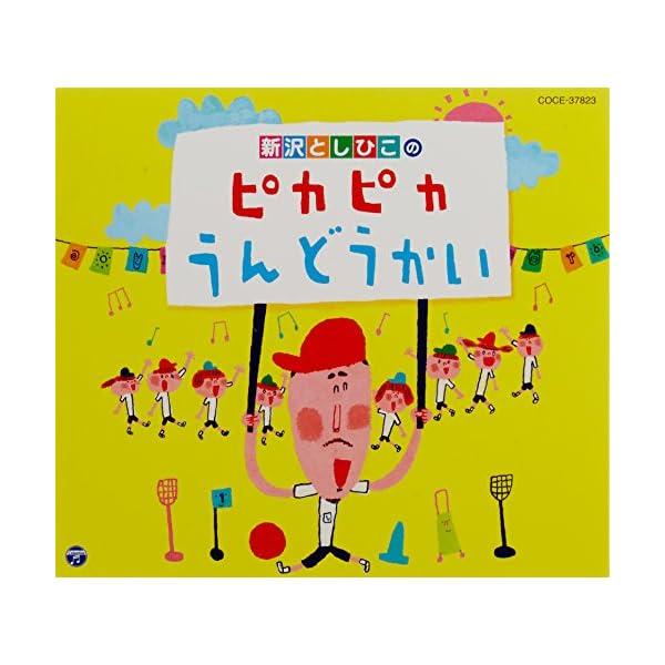 新沢としひこのピカピカうんどうかいの商品画像