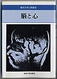 脳と心 (東京大学公開講座 38)