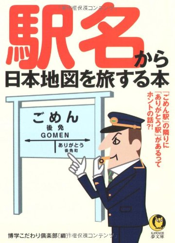 駅名から日本地図を旅する本 (KAWADE夢文庫)