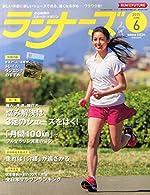 ランナーズ 2015年 06 月号 [雑誌]