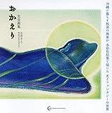 おかえり 天音画集 (GAIART-COLLECTION 03) (GAIART‐COLLECTION)