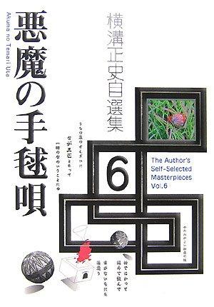 横溝正史自選集〈6〉悪魔の手毬唄の詳細を見る