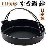 すき焼き鍋 すき鍋 南部鉄器 IHすき鍋 絆 28cm 日本製