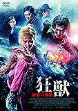 狂獣 欲望の海域[DVD]