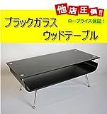 黒い 曲げ木 ブラック ガラステーブル 95cm センターテーブル
