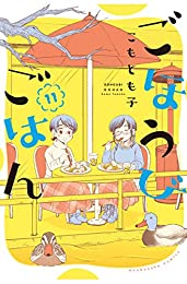 ごほうびごはん 11巻 (芳文社コミックス)