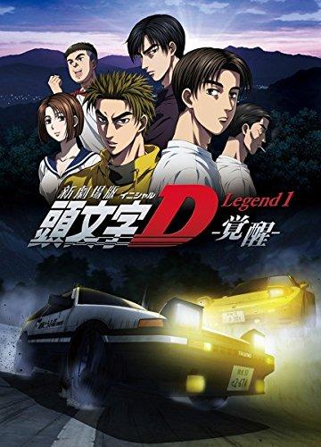 新劇場版 頭文字 イニシャル D Legend1 覚醒