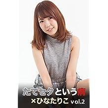 たてセタという病×ひなたりこ Vol.2 (月刊デジタルファクトリー)