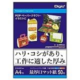 ナカバヤシ インクジェット用紙 厚紙POP用紙 A4 50枚入 JPMH-A4