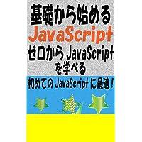 基礎から始めるJavaScript