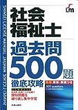 社会福祉士過去問500題徹底攻略 (SHINSEI LICENSE MANUAL)