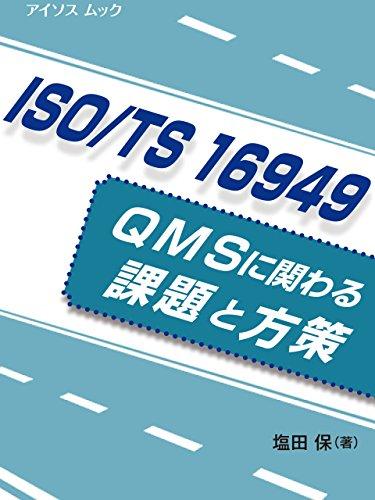 ISO/TS 16949 QMSに関わる課題と方策 (アイソス ムック)