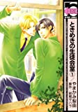 ときめきの生徒会室 1 (新装版) (ビーボーイコミックス)