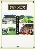 朝鮮の歴史―先史から現代