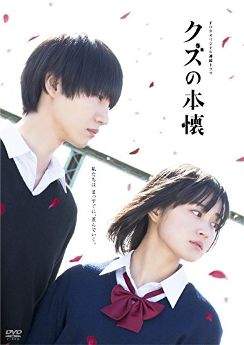 ドラマ クズの本懐 DVD-BOX