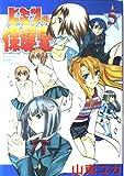 ヒミツの保健室 5 (ヤングキングコミックス)