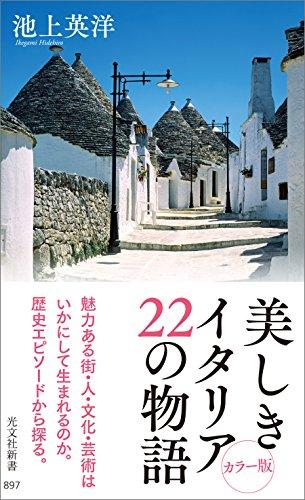 美しきイタリア 22の物語 (光文社新書)