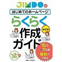 はじめてのホームページらくらく作成ガイド〈改訂版〉: 15分×7日間 無料でできる (小学館SJ・MOOK)