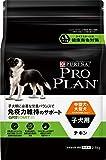 プロプラン 中型犬・大型犬 子犬用 免疫力維持のサポート チキン 2.5kg [ドッグフード]